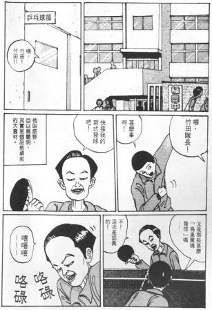 乒乓球漫畫稻中 006 01