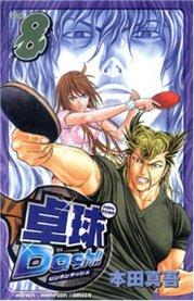乒乓球漫畫稻中 00h6 01